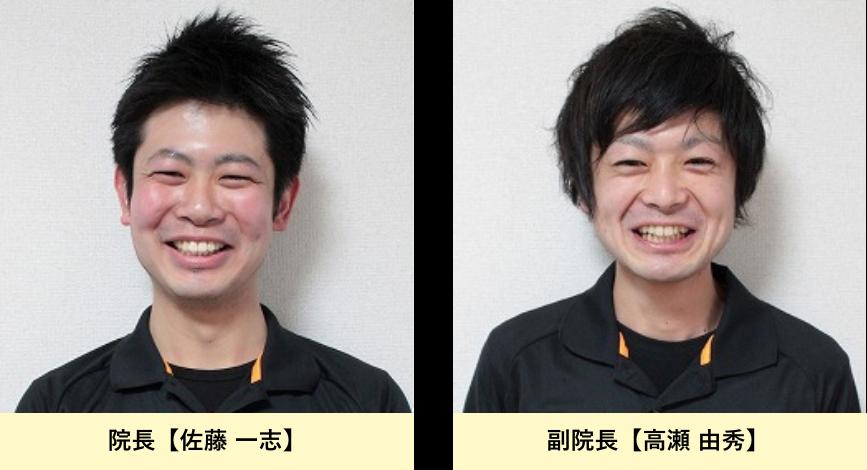 スタッフ写真(左:院長、佐藤一志|右:副院長、高瀬由秀)