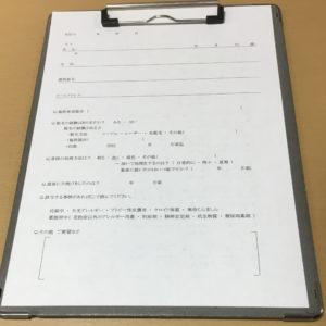 問診票の写真です
