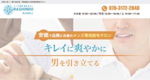 メンズ脱毛サロンRASHINDO横浜鶴見店