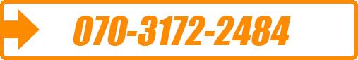 070-3172-2484