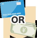 お支払いは現金は一括、クレジットカードは分割で