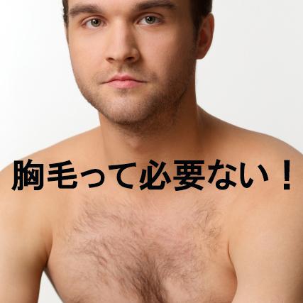 胸毛って必要ない