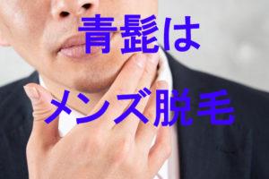 【横浜】で青髭脱毛をするなら|なぜ青髭になるの?