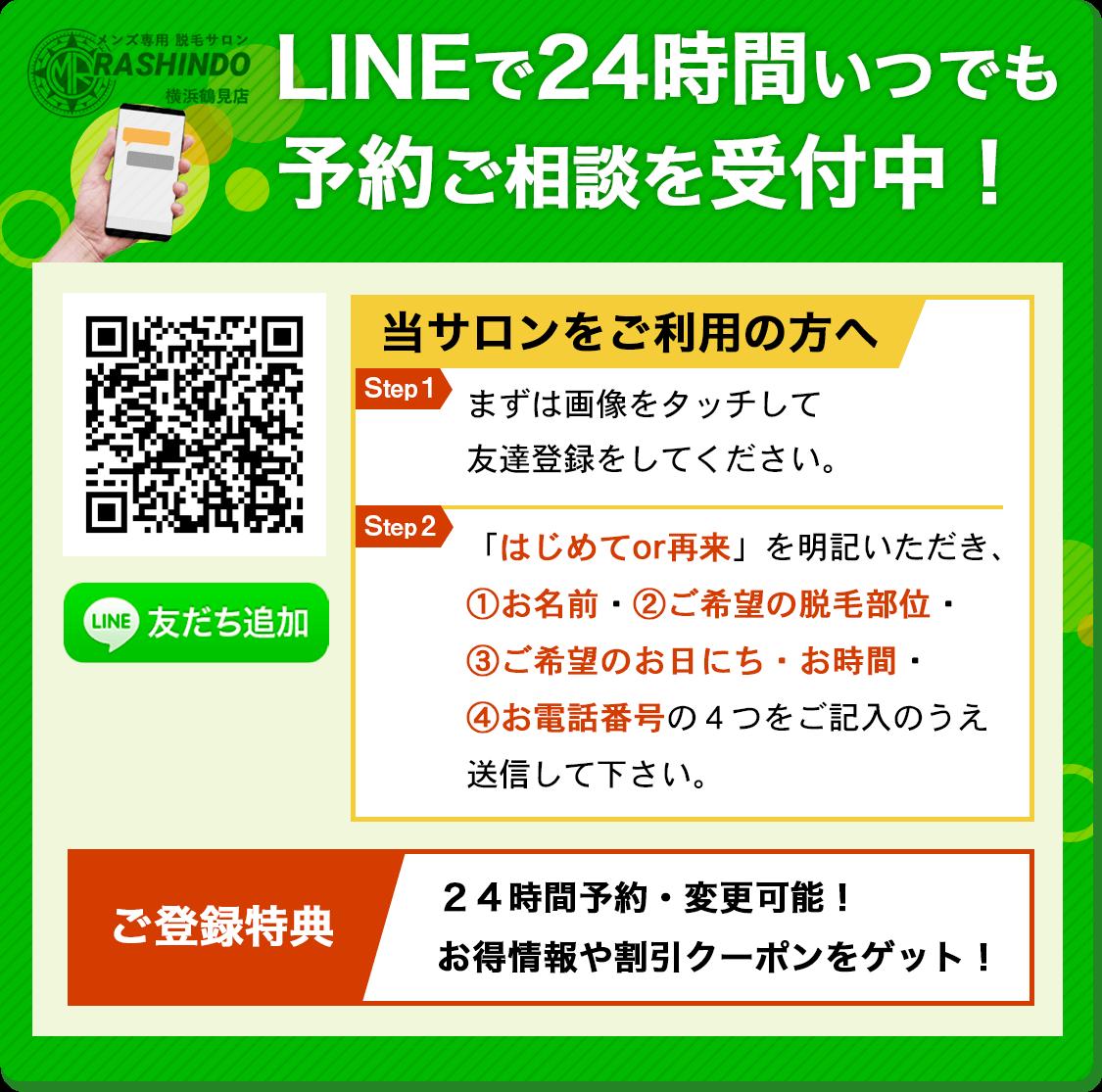 メンズ脱毛サロンRASHINDO横浜鶴見店では、LINEで24時間いつでも予約ご相談を受付中!